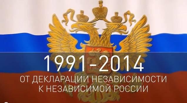 От декларации независимости к независимой России